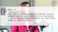 优酷全娱乐 2016 7月 网曝凤姐大肚照 回应:请不要伤害我 160722