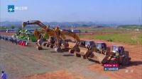 推进重大项目  扩大有效投资:衢州——装备制造业添龙头  集中开工项目53个 浙江新闻联播 160722