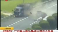 江苏集中整治暑期交通安全隐患 江苏新时空 20160722
