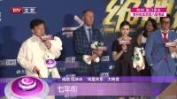 """每日文娱播报20160722成龙 范冰冰""""戏里关系""""大转变 高清"""