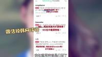 SM推新华人赶超四子? 160724