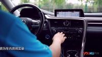 新车零距离 音响发烧友的最爱  体验雷克萨斯RX450h