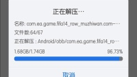 fifa14安卓 完美破解版安装路径文件