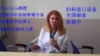 Cure Cervical Cancer组织宣传宫颈病变的冷冻治疗