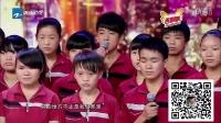 白领夫妇的大爱与贵州大山里孩子们的梦想《中国梦想秀》 (9)