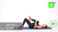 悦动圈健身视频:《腰椎拉伸放松》,保护腰部避免拉伤