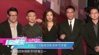 优酷全娱乐 2016 7月 赵薇任73届威尼斯电影节评委 160725