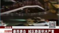 陕西西安:暴雨袭击  城区路面积水严重 北京您早 160725