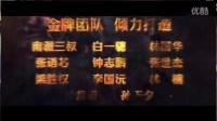 老九门12-13集大结局 老九门电视剧全集1-48集