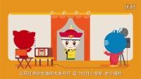 给你一个与首富合作的机会!万达文旅吉祥物第二部动画驾到~