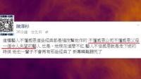 优酷全娱乐 2016 7月 华纳高层炮轰张韶涵:不懂感恩 新专辑难听死 160725
