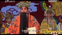 晋剧《百家戏苑》:李建清 刘建平《打金枝》3-山西网络广播电视台