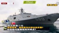 搅局南海,美国最怕中国这些武器-  犯我中华者 最远必诛