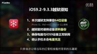 【IT全播报】实测iOS9.3完美越狱 高级VR居然卖白菜价