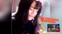 优酷全娱乐 2016 7月 辣眼睛 网红蛇精女直播中用风油精滴自己 160726