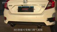RES可变阀门排气管 十代思域1.5T改装RES智能可变阀门排气管