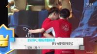 皇室战争上海锦标赛圆满落幕 鸣圣独得366666奖金