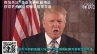 微信公众号【英语演讲视频精选】出品  特朗普最新演讲_0
