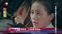 娱乐星天地20160727刘诗诗:人淡如菊 表里如一 高清