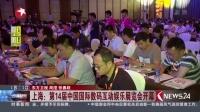 上海:第14届中国国际数码互动娱乐展览会开幕 东方新闻 160727