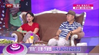 """每日文娱播报20160727""""好友""""王姬 李诚儒分享人到中年的处世智慧 高清"""