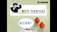 韩语酱-购物篇(2)