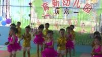 饶平县所城镇育新幼儿园幼儿舞蹈 娃哈哈