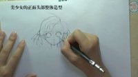 超级漫画素描技法——零基础学漫画篇   5美少女的正面头部整体造型