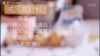 传说中最柔软的戚风『北海道戚风蛋糕』