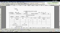 2004年河南省安装工程造价员考试真题4-5+6+7