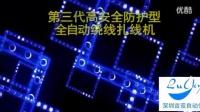 七年原创品牌厂家你值得信赖   深圳吉双自动化