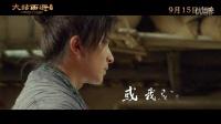 """《大话西游3》发布会韩庚致敬经典  主创集体告白""""一生所爱"""""""