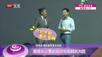 """每日文娱播报20160728吴秀波调侃雷军""""英文差"""" 高清"""