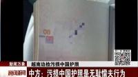 晚间新闻报道20160728越南边检污损中国护照 高清