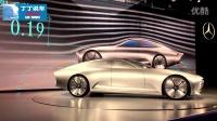 零距离体验奔驰空气动力智能概念车