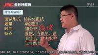 2016重庆大学生村官面试考情分析+真题讲解