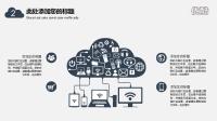 互联网电子商务PPT