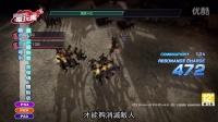 电玩疯 20160715《超级机器人大战 OG The Moon Dwellers》中文版 《真‧三国无双 英杰传》体验版