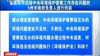 云南省政府对迎接中央环境保护督察工作存在问题的负责人进行约谈 云南新闻联播 20160729