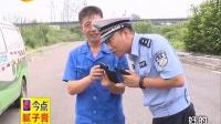 7.29 谭谈交通谭警官?是什么东西?