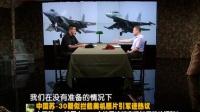 军情解码 2016 中国苏-30疑似拦截美机照片引军迷热议 160729
