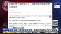 时刻新闻网:恶意封禁公安网警账号,湖南四名百度贴吧吧主被撤换 上海早晨 160730