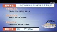 新内江人才网公交车视频广告(招聘信息) 第二十五期