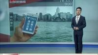 8月1日起中国电信再次下调国际及港澳台地区漫游流量资费 160730