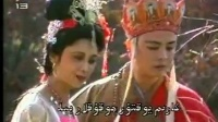 西游记 维吾尔语版 女儿国对白 Uughurqa Yillik aG YeGi NaHxa kino