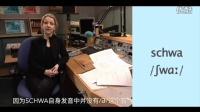 【英音BBC】BBC英语发音教程-4【中文字幕】/ə/schwa