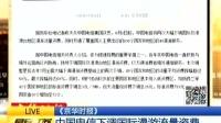 中国电信下调国际漫游流量资费 160801 早安江苏