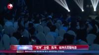 """娱乐星天地20160801""""双坤""""合璧:陈坤、杨坤共同做电影 高清"""