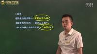 2016中西医助理同步金题-内科学-第2节(共5节)