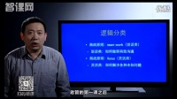 GMAT逻辑-管卫东 GMAT逻辑分类